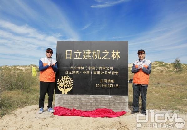日立建机(中国)与日立建机(中国)长青会为第4个建机之林公益项目揭幕