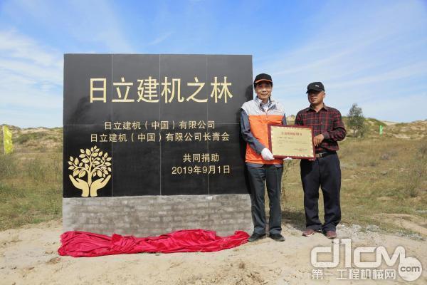 科尔沁当地代表向日立建机(中国)赠送牌匾