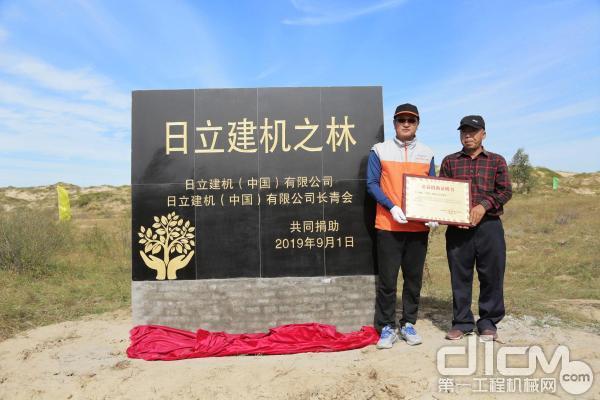 科尔沁当地代表向日立建机(中国)长青会赠送牌匾