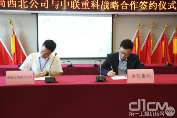 中联重科与中建三局合作签约仪式