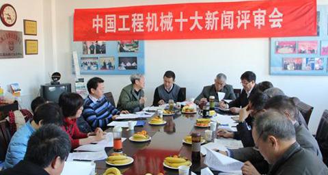 2014年中国工程机械行业十大新闻正式发布