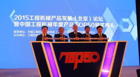 2015中国工程机械年度产品TOP50