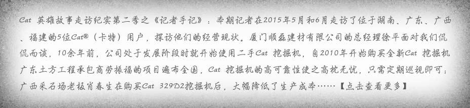 Cat 英雄故事走访纪实2015第二季之记者手记 点击查看更多