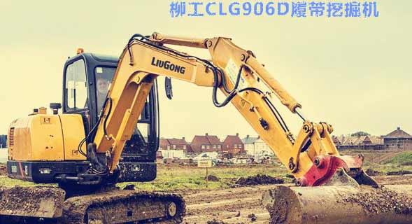 柳工CLG906D履带挖掘机