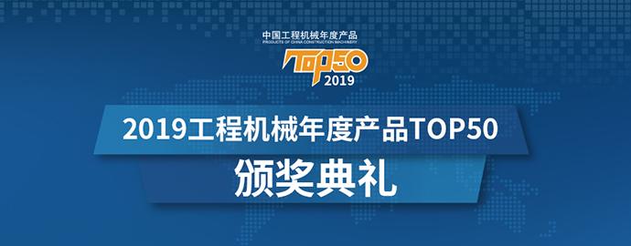 2019年中国工程机械年度产品TOP50颁奖典礼