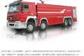ZLF5430GXFPM250/ ZLF5430GXFSG2泡沫/水罐消防车
