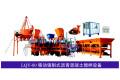 LQY-80型移动强制式沥青混凝土搅拌设备