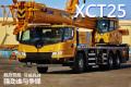 XCT25L5汽车起重机