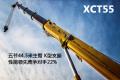 XCT55L5汽车起重机