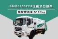 SMQ5160ZYS压缩式垃圾车