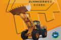 ZL50NC轮式ca88(高卸岩石王)