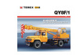 QY8F/1汽车起重机