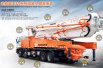 山推HJC5330THB-45混凝土臂架泵车