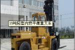 大叉CPCD150轻型内燃平衡重叉车