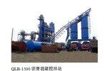 南侨QLB1500固定式沥青搅拌设备