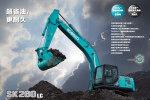 神鋼SK260LC-10履帶挖掘機