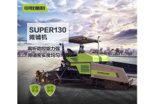 中聯重科SUPER130攤鋪機*整機視圖36079