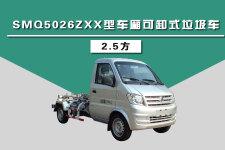 SMQ5026ZXX车厢可卸式垃圾车