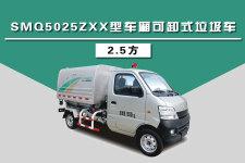 森源重工SMQ5025ZXXCA车厢可卸式垃圾车(2.5方)