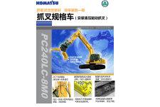 小松PC240LC-8M0履带挖掘机局部细节全部图片