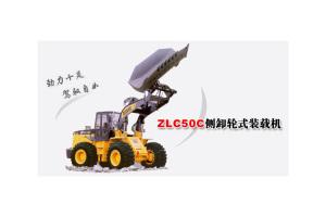晋工ZLC50C侧卸轮式装载机图片集