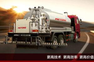 美通LMT5251GLQ智能型沥青洒布车图片集
