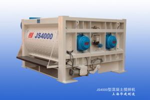 华建JS4000型混凝土搅拌机