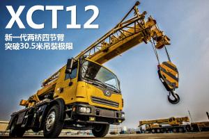 徐工XCT12L4汽车起重机图片集