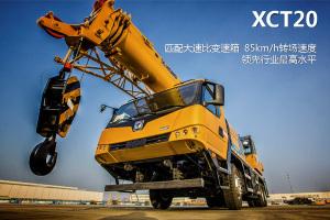 徐工XCT35汽车起重机图片集
