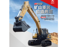三一SY485H大型液压挖掘机