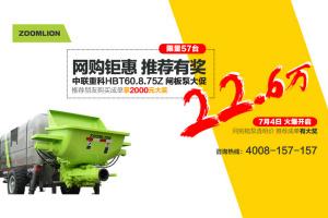 中联重科HBT60.8.75Z闸板拖泵图片集