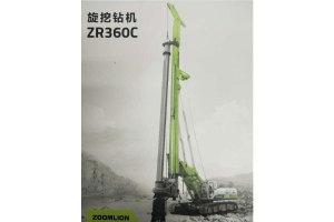 中联重科ZR360C旋挖钻机*