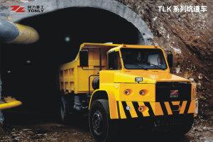 同力TLK301B坑道用自卸车