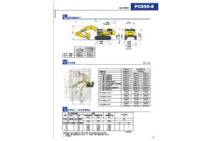 小松PC850SE-8履带挖掘机图片集