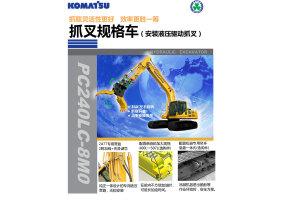 小松PC240LC-8M0履带挖掘机图片集