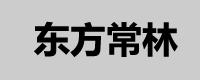 北京东方常林贸易有限公司