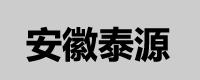安徽省泰源工程机械有限责任公司