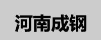 河南成钢工程机械有限公司