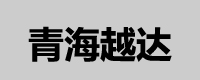青海越达工程机械有限公司