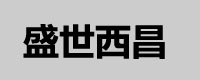 北京盛世创业科技有限公司 西昌办事处