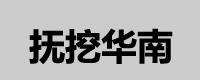 辽宁抚挖重工机械股份有限公司华南公司