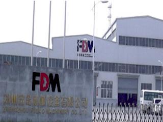 郑州富岛机械设备有限公司