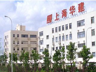 上海华东建筑机械厂有限公司