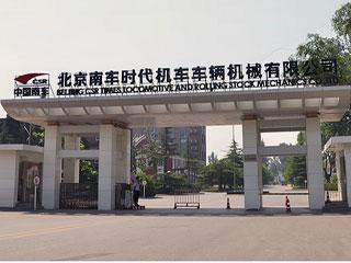 北京中车重工机械有限公司(原南车时代)