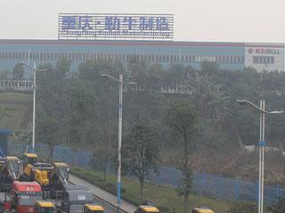 重庆勤牛工程机械有限责任公司