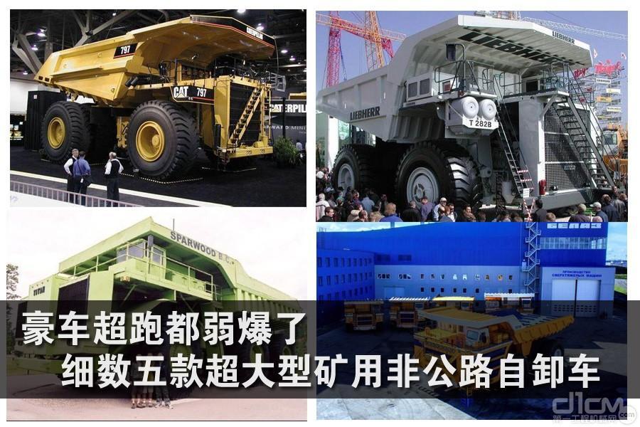 超大型矿用非公路自卸车