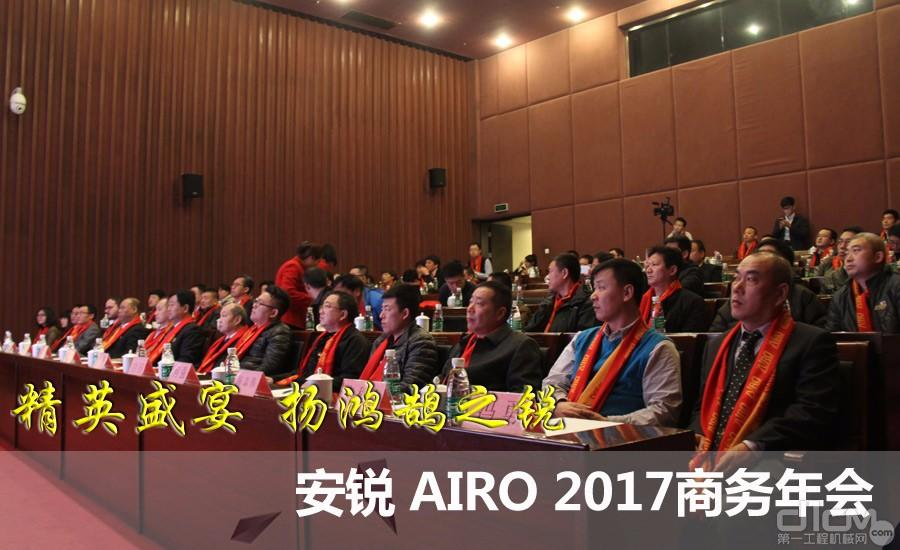 AIRO 安锐高空作业平台2017商务年会