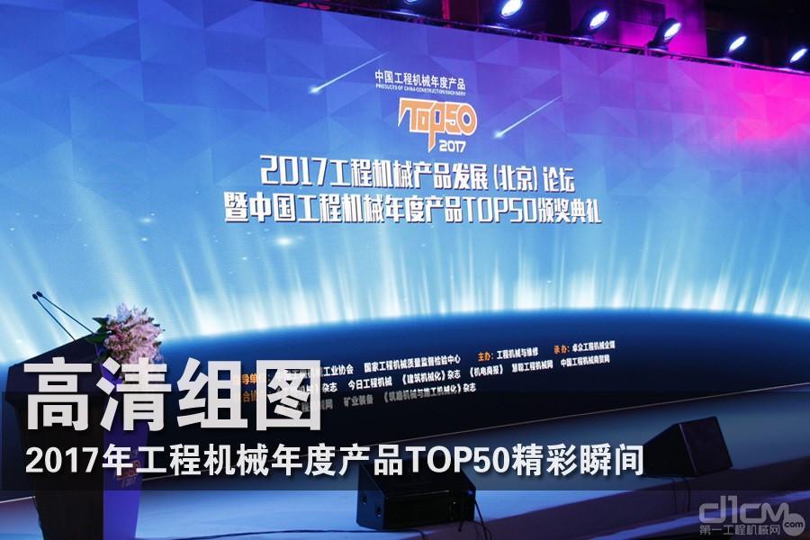 2017年TOP50颁奖