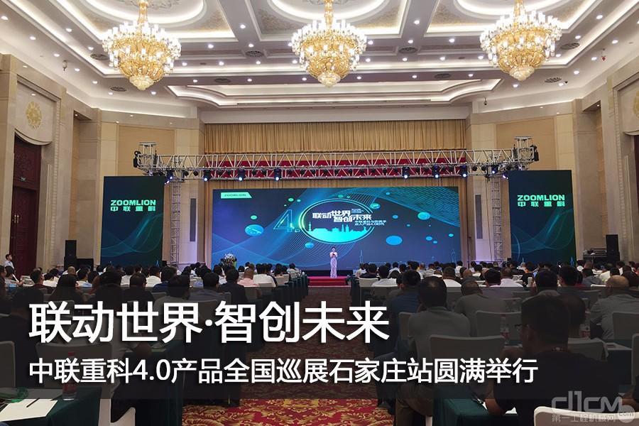 中联重科4.0产品巡展
