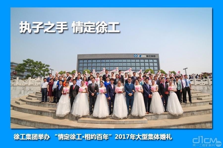 徐工2017年集体婚礼